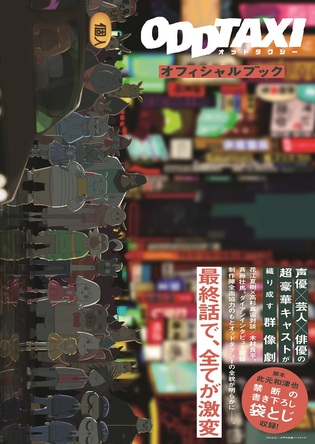 放送終了後も人気途絶えず、「オッドタクシーオフィシャルブック」重版決定! (1)