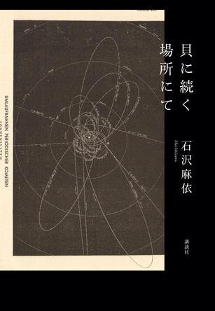 「貝に続く場所にて」(石沢麻依・著)第165回 芥川賞受賞のお知らせ (1)