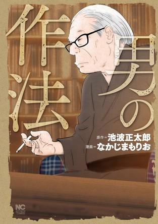 巨匠・池波正太郎の大ヒットエッセーをコミックス化『男の作法』7月16日発売 (1)