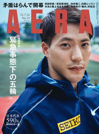 7月19日発売のAERAは「緊急事態下の五輪」を特集。巻頭では武田砂鉄さんと安田菜津紀さんが、この開催がはらむ矛盾について対談しています (1)