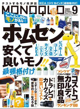 【MONOQLO 9月号】ホムセン安くて良いモノ最強格付け! IKEA・ニトリ・カインズなどのお役立ちアイテムの中から1位を決定! (1)