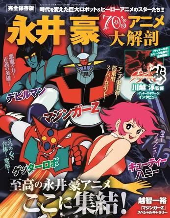 時代を変えた巨大ロボット&ヒーローアニメのスターたち!『永井豪70'sアニメ大解剖』7月16日(金)発売 (1)
