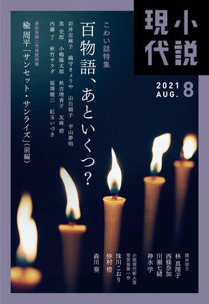 大注目の女優、森川葵さんによる連載エッセイ「じんせいに諦めがつかない」がスタート! (1)
