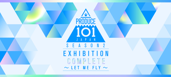 「PRODUCE 101 JAPAN SEASON2」の企画展 展示内容をリニューアルし、東京・大阪・名古屋の3会場での再開催が決定! (1)