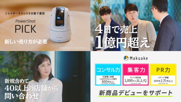 応援購入サービス「Makuake」がCM第三弾を放映開始 ~原田泰造さん、板谷由夏さんと実行者が「Makuake」活用による驚きの結果やエピソードについて対談~ (1)