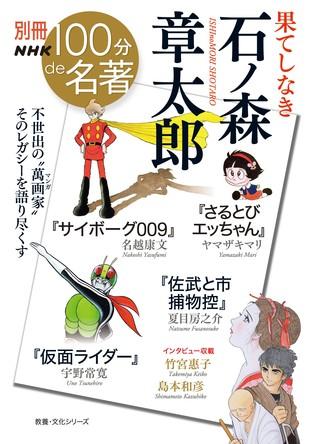 『サイボーグ009』、『仮面ライダー』などで一世を風靡した石ノ森章太郎の魅力を凝縮! 『別冊NHK100分de名著 果てしなき 石ノ森章太郎』が発売