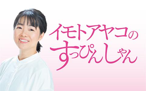 『イモトアヤコのすっぴんしゃん』に女優・木村佳乃さんが登場!!7月21日(水) 21時30分から放送! (1)