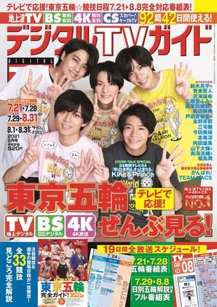 """表紙は""""24""""ポーズのKing & Prince! 「東京五輪」全19日間放送スケジュールに完全対応したデジタルTVガイド9月号、本日発売 (1)"""