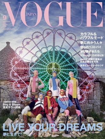 「LIVE YOUR DREAMS」夢と生きて!カラフル&パワフルなファッションと夢を大特集『VOGUE JAPAN』2021年9月号