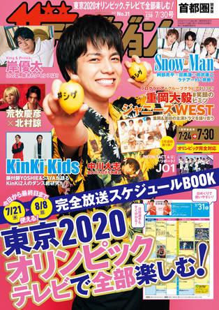 表紙はドラマ「#家族募集します」で主演を務める重岡大毅!ジャニーズWESTの3号連続第2弾グラビアも掲載!!東京2020オリンピックの完全放送スケジュールBOOKも!! (1)
