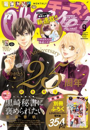 少女マンガ誌「Cheese!」は創刊25周年!! 354ページの別冊ふろくがついてくる記念号発売! (1)