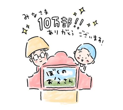 矢部太郎が絵本作家の父を描く『ぼくのお父さん』発売わずか1ヶ月で10万部突破!記念の特別イラストが発表に
