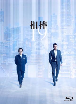 20周年という大きな節目を迎えた国民的ドラマ「相棒 season19」Blu-ray&DVD-BOX10/13発売決定! (C)2020, 2021テレビ朝日・東映