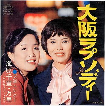 「大阪ラプソディー」のジャケット画像