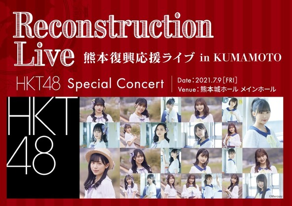HKT48ら出演「熊本復興応援ライブ in KUMAMOTO」収録配信チケット好評販売中! (1)
