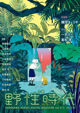 一木けい・重松 清の読み切りや織守きょうやの新連載など今勢いのある小説を集めた文芸誌「小説 野性時代」8月号が発売