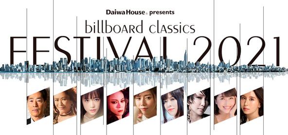 大原櫻子、柴田淳、鈴華ゆう子(from和楽器バンド)が「Daiwa House presents billboard classics festival 2021」に追加出演決定!