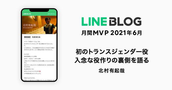 北村有起哉、初のトランスジェンダー役に対する思いや作品への感謝の気持ちを語ったLINE BLOGが6月の月間MVPを受賞!