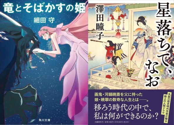 『竜とそばかすの姫』細田守監督による書き下ろし小説をはじめ、『東京卍リベンジャーズ』『ハニーレモンソーダ』など映画公開中タイトルが続々ランクイン!~honto週間ランキング~