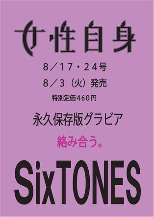 【予約開始】SixTONESの永久保存版グラビア「絡み合う。」が『女性自身』8月3日発売合併号に掲載!
