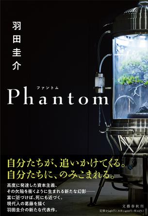 芥川賞作家・羽田圭介の新刊『Phantom』発売記念「1on1オンライン個別サイン会」開催決定!