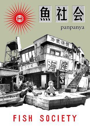 panpanya7冊目の作品集『魚社会』が、白泉社・楽園コミックスより7月30日発売! (1)