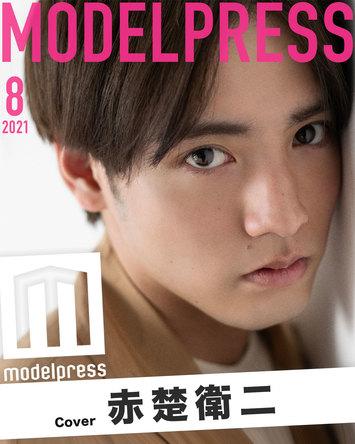 8月表紙は赤楚衛二 モデルプレス独自企画「今月のカバーモデル」 (1)