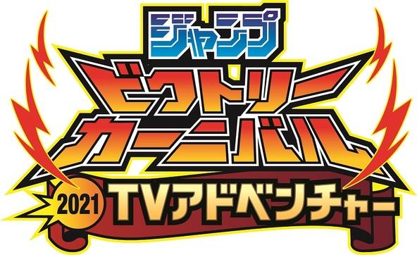 「ジャンプ」が贈る夏のスペシャルTV特番、「ジャンプアドベンチャーTV」が8月22日に放送決定! (1)