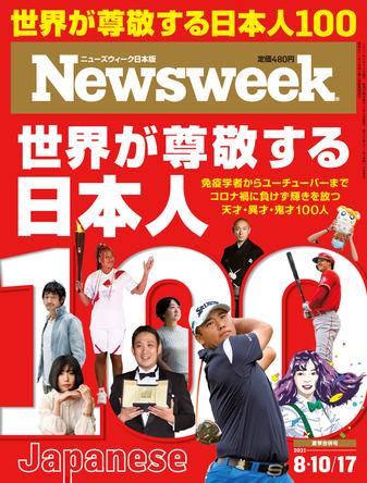 オリンピアンや大リーガーだけじゃない!CHAI、田根剛、リナ・サワヤマ、ハム太郎など『世界が尊敬する日本人100』ニューズウィーク日本版発売