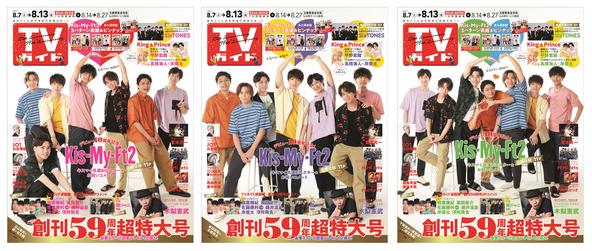 創刊59周年超特大号! Kis-My-Ft2が永久保存版3パターン表紙で「TVガイド」に登場!! デビュー10周年&ベストアルバムリリースを記念し、3種刷り分けワイドピンナップも