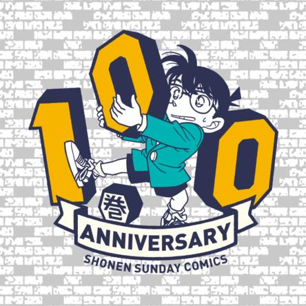 『名探偵コナン』100巻、10月18日頃発売決定!『名探偵コナン 警察学校編』のアニメ化も決定!!
