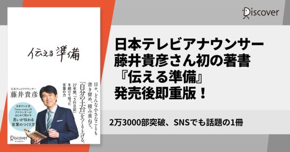 日本テレビ人気アナウンサー藤井貴彦さん初の著書『伝える準備』発売後即重版!2万3000部突破 (1)