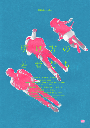 映画『明け方の若者たち』ティザービジュアル (c)カツセマサヒコ・幻冬舎/「明け方の若者たち」製作委員会