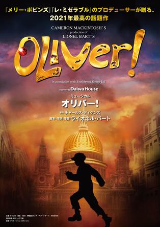 2021年最高の大スペクタクルミュージカル『オリバー!』の特別番組がWOWOWで放送! (1)