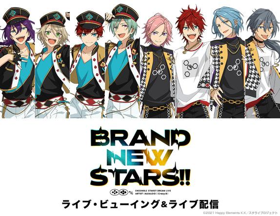 あんさんぶるスターズ!!DREAM LIVE -BRAND NEW STARS!!-ライブ・ビューイング&ライブ配信決定! (1)