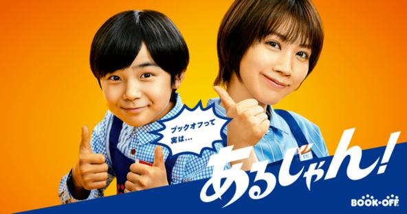 ブックオフ寺田心さん&松本穂香さん出演新TVCM8月9日(月)より公開! (1)
