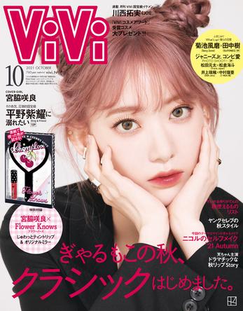 世界を夢中にさせるアイドル・宮脇咲良が表紙でカムバック! 通常版は豪華付録付き、ViVi10月号は8月20日発売! (1)