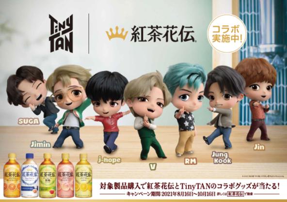 大人気グループBTS(防弾少年団)のキャラクター「TinyTAN」と「紅茶花伝」がコラボレーション!! 8月16日(月)からキャンペーン開始 (1)