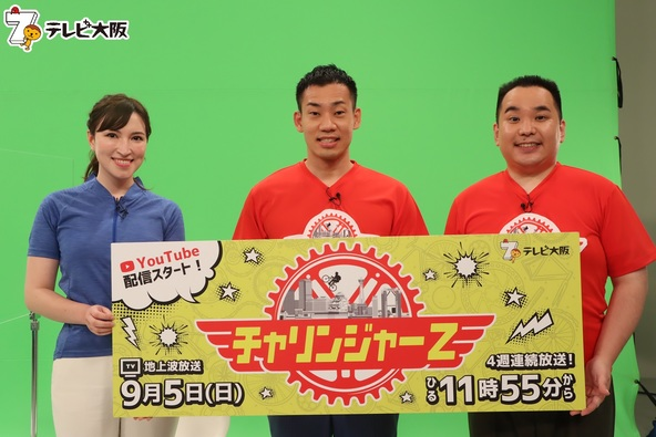 大阪府43市町村を自転車で巡る!新シリーズ番組『チャリンジャーZ』のMCにミルクボーイが就任、オンライン会見を開催!「M-1優勝してよかった」 (1)