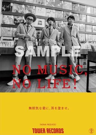 タワーレコード「NO MUSIC, NO LIFE.」ポスター意見広告シリーズにNONA REEVESが登場! (1)