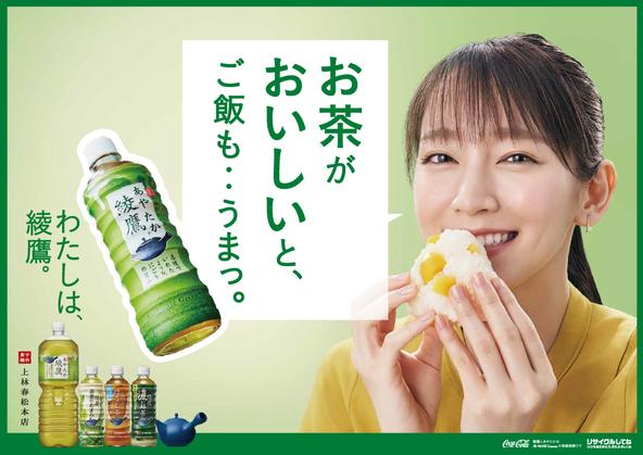 91%の人が、おいしい緑茶は「食事をおいしくする」と回答「わたしは、綾鷹。キャンペーン」第2弾8月23日(月)から開始吉岡里帆さんが出演する新CMが全国放映開始 (1)