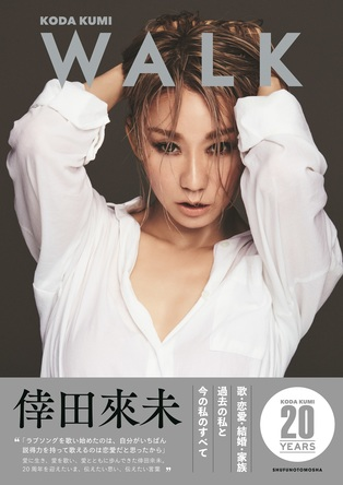 倖田來未 20周年を記念したフォトスタイルブック『WALK』が発売決定! 9月3日(金)より予約開始 (1)