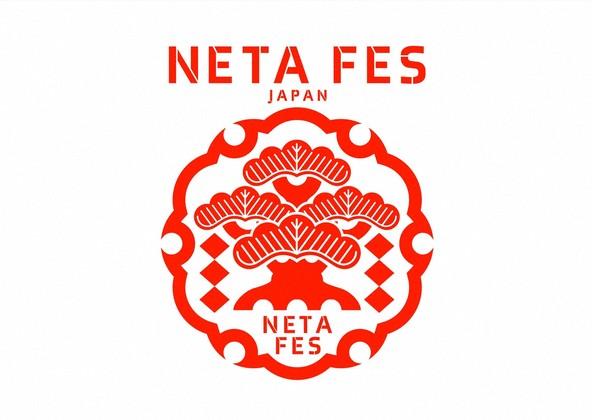 「NETA FESTIVAL JAPAN」 (c)NTV