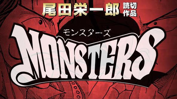 祝・『ONE PIECE』コミックス100巻到達!!!  著者・尾田栄一郎氏の短編『MONSTERS』をボイスコミック化!! (1)