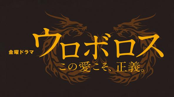 10月スタート!日曜劇場『日本沈没-希望のひとー』放送記念!!『ウロボロス~この愛こそ、正義。』Paraviで初配信決定!! (1)