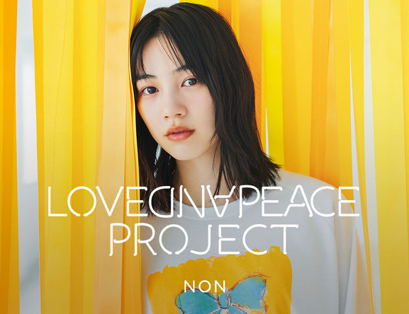 『LOVE AND PEACE PROJECT』女優・創作あーちすとである、のんさんの参加が新たに決定! (1)