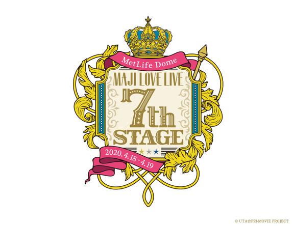 うたの☆プリンスさまっ♪「マジLOVELIVE 7th STAGE」ライブ・ビューイング詳細発表! (1)