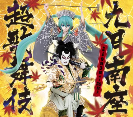 中村獅童と初音ミクが夢のコラボ!伝統芸能「歌舞伎」と、最先端技術「ボーカロイド」が融合した「超歌舞伎」 9月12日(日)15時30分より、京都・南座から熱狂の舞台を生配信! (1)
