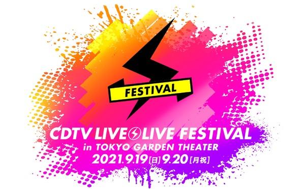 TBS長寿音楽番組×LDHがタッグを組む!『CDTVライブ!ライブ!フェスティバル!2021』Paraviで独占LIVE配信決定 &「Paraviレンタル」で視聴チケット発売開始! (1)