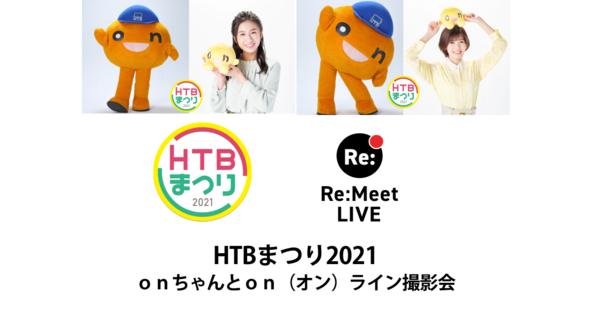 北海道テレビ「HTBまつり2021」で「onちゃんとon(オン)ライン撮影会」をリミート(R)ライブで実施!onちゃんと一緒にポーズを決めて撮影しよう! (1)